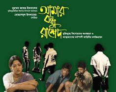 AMAR BONDHU RASHED (2011)