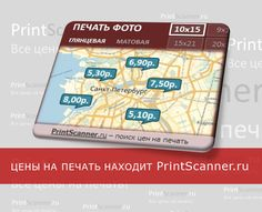 Цены на печать фотографий в Санкт-Петербурге находит ПринтСканнер
