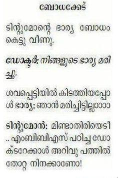 Ithu kalakki kerala humour pinterest comedy pictures qoutes tintumonte wife bhodhamkettu thecheapjerseys Image collections
