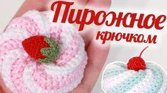 Вяжем крем-пирожное крючком - Ярмарка Мастеров - ручная работа, handmade