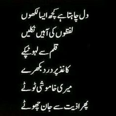 Urdu and Hindi poetry: Heart touching Urdu Hindi poetry 2020 Urdu Quotes, Sufi Quotes, Poetry Quotes In Urdu, Best Urdu Poetry Images, Urdu Poetry Romantic, Love Poetry Urdu, Qoutes, Prayer Quotes, Islamic Quotes