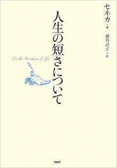 Amazon.co.jp: 人生の短さについて: セネカ, 浦谷 計子: 本