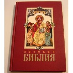 Russian Orthodox Children's Bible / Russian Children's Bible with Colorful Illustrations $39.99