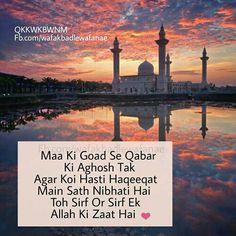 very true Islamic Girl, Islamic Prayer, Islamic Qoutes, Islamic Inspirational Quotes, Muslim Love Quotes, Islamic Dua, Hadith Quotes, Allah Quotes, Hindi Quotes