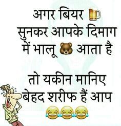Mere dimag me koi bhalu nhi aaya. Best Quotes, Funny Quotes, Weird Facts, Crazy Facts, Funny Jokes In Hindi, Scotch Whiskey, Keep Smiling, Funny Bunnies, Laughter