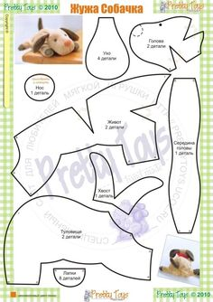 Bean Bag Dog..pieces labelled in Russian but shdn't be hard for a non russian speaker/reader to  figure out.