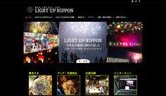 http://lightupnippon.jp