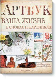 Книгу Артбук можно купить в бумажном формате — 750 ք. Ваша жизнь в словах и картинках