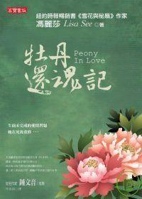 【Book】梅樹下的牡丹魂:《牡丹還魂記》   發光小魚缸