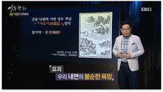 다큐와 팟캐스트 인문학 프로젝트: 동양신화의 귀환-8부, 낙원과 사후세계