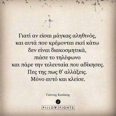 Δεν εισαι ομως... Me Quotes, Funny Quotes, Teaching Humor, Lessons Learned In Life, Pillow Quotes, Perfection Quotes, Life Words, Greek Quotes, Funny Posts