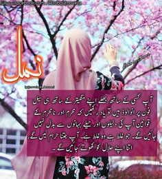 Missing My Love, Beautiful Islamic Quotes, All About Islam, Quotes From Novels, Urdu Novels, Islamic Pictures, Deep Words, Urdu Quotes, Good Thoughts