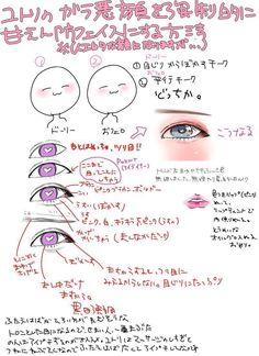 Eye Make, Make Up, Makeup Tips, Hair Makeup, Japanese Makeup, Body Reference, Drawing Tips, Makeup Inspiration, Eyeshadow Palette