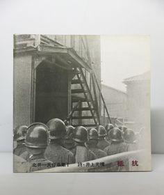 Teikoh (Resistance) by Kazuo Kitai (signed)