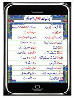 QuranPDA Reading Al Quran, Galaxy Phone, Samsung Galaxy, Allah Names, Quran Recitation