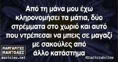 Από τη μάνα μου έχω κληρονομήσει τα μάτια, δύο στρέμματα στο χωριό και αυτό που ντρέπεσαι να μπεις σε μαγαζί με σακούλες από άλλο κατάστημα Funny Picture Quotes, Funny Quotes, It's Funny, Funny Shit, Funny Greek, Greek Quotes, Just For Laughs, Lol, Humor