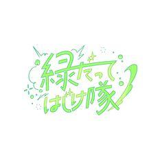 Typo Design, Word Design, Graphic Design Posters, Graphic Design Typography, Lettering Design, Japan Branding, Typography Logo, Logos, Japan Graphic Design