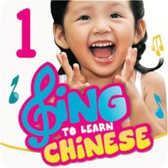 Sing to Learn Chinese 1 • 当我们同在一起 As We Get Together • 捕鱼歌 The Fishing Song • 妹妹背着洋娃娃 Sister Is Carrying A Doll • 握紧拳头 Grasp Your Fist • 溜滑梯 Play With The Slide