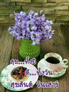 Happy Saturday, Happy Day, Sunday, Good Night, Good Day, Good Morning Quotes For Him, Good Morning Flowers, Morning Messages, Rose