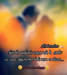 Good night mere bat karni he jaan rat ko Love Shayri, Best Quotes, Nice Quotes, Gujarati Quotes, Cute Couples, Dil Se, Thoughts, Feelings, How To Make