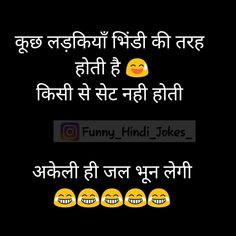 """😂😂😜"""" Jokes In Hindi, Funny Bunnies, Funny Comics, I Laughed, Funny Jokes, Lol, Facts, King, Friends"""