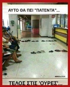 Εξυπναδα Funny Images, Funny Photos, Bright Side Of Life, Funny Greek, Just Kidding, Pranks, Hilarious, Jokes, Lol