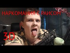 ☑ 3D-10.03.15 В Гостях У FrostA НАРКОМАНИЯ С РАИСОМ.стереопара