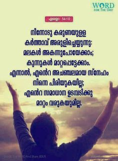 Jesus Quotes Bible Quotes Bible Verses Malayalam Quotes Good Thoughts Paper
