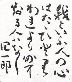 Japanese poem Tanka of Junichiro TANIZAKI (Japanese author), handwritten in 1963 or later: The heart of mine is only one, it cannot be known by anybody but myself. Japanese Poem, Study Japanese, Japanese Prints, Japanese Phrases, Haiku, In Praise Of Shadows, Anchor Books, Beautiful Calligraphy, Japanese Calligraphy