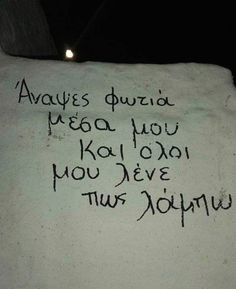 Rap Quotes, Mood Quotes, Best Quotes, Life Quotes, Greek Love Quotes, Saving Quotes, Greek Words, English Quotes, Some Words