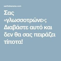 Greek Love Quotes, God Prayer, Kirchen, Self Help, Psalms, Wise Words, Positive Quotes, Affirmations, Psychology