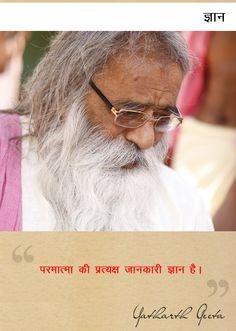 Srimad Bhagavad Gita - ज्ञान : परमात्मा की प्रत्यक्ष जानकारी ज्ञान है। ~ Quote from Yatharth Geeta.