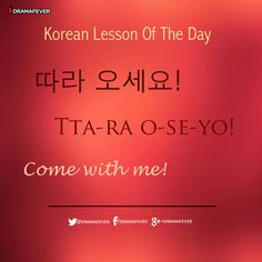 Phrase of the day - Come with me! Korean Words Learning, Korean Language Learning, Korean Phrases, Korean Quotes, How To Speak Korean, Learn Korean, Language Study, Learn A New Language, Learn Hangul