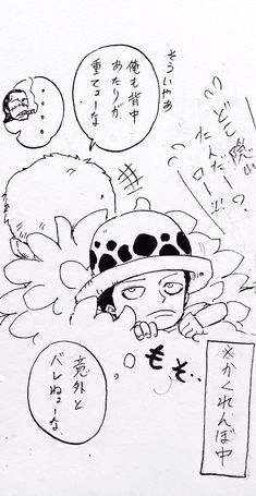 お湯屋 (@kitunoyuusi), Doflamingo, Law, Crocodile