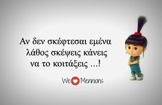 10 ΣΗΜΑΔΙΑ ΟΤΙ Σ'ΑΓΑΠΑΕΙ Greek Love Quotes, Funny Greek Quotes, Funny Quotes, Sex Quotes, Jokes Quotes, Life Quotes, We Love Minions, Flirty Quotes For Him, Funny Statuses