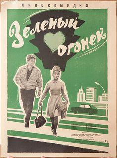 Зелёный огонёк (1964)