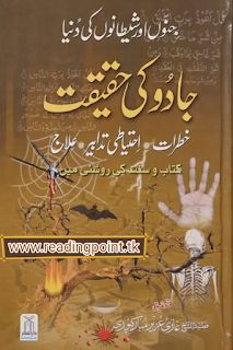 30 Best Islamic Books images in 2014 | Books, Islamic books