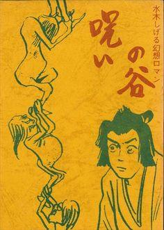まんだらけ通販 | 東考社 桜井文庫19 水木しげる 呪いの谷