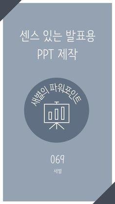 Ppt Design, Layout Design, Graphic Design, Factory Design, Presentation Design, Graphic Illustration, Helpful Hints, Infographic, Study