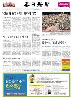 2013년 5월 23일 목요일 매일신문 1면