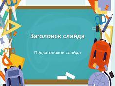 Шаблон презентации «Классная доска» - скачать с сайта presentation-creation.ru