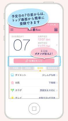 Top Free iPhone App #205: ルナルナLite:生理日予測や排卵日予測ができるルナルナの無料アプリ! - MTI Ltd. by MTI Ltd. - 05/09/2014