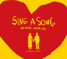 こっこちゃんとしげるくん SING A SONG ~NO MUSIC, NO LOVE LIFE~   Cocco Official site