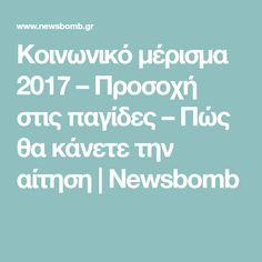 Κοινωνικό μέρισμα 2017 – Προσοχή στις παγίδες – Πώς θα κάνετε την αίτηση   Newsbomb Pos