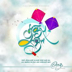 Calligraphy Handwriting, Festival Celebration, Creativity Quotes, Banner, Graphics, Graphic Design, Friends, Creative, Movie Posters