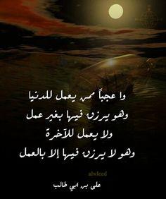 الامام علي ابن ابي طالب عليه السلام  ~