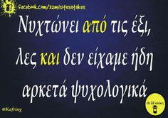 Funny Greek, Greek Quotes, Greeks, True Words, Laugh Out Loud, Minions, Just In Case, Funny Quotes, Jokes