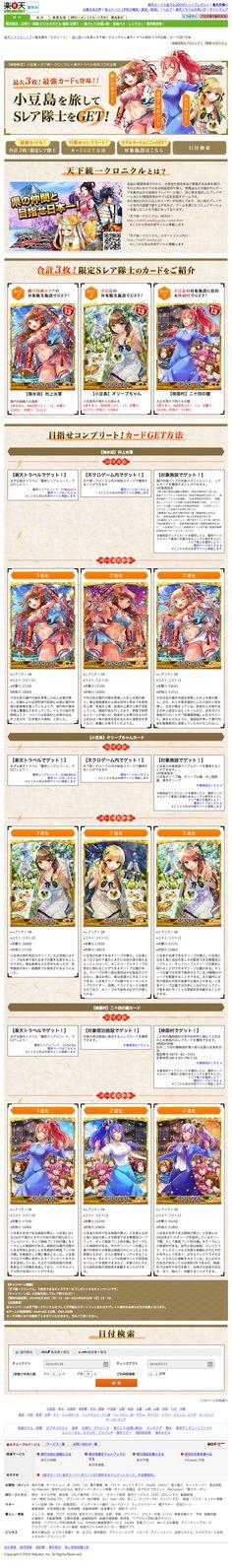 【旅頃】小豆島x天下統一クロニクル│レアカードGET方法http://travel.rakuten.co.jp/movement/kagawa/201406-2/