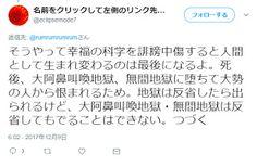 """やや日刊カルト新聞: Twitter社、藤倉総裁アカウントを5度目のロック=""""カルト優先主義""""と批判の声"""