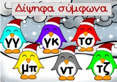 Dipsifa fonienta - Simfona (Δίψηφα φωνήεντα και σύμφωνα) Teaching Activities, Activities For Kids, Greek Language, School Worksheets, Easter Crafts For Kids, Motor Skills, Special Education, Elementary Schools, Preschool